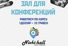 Бизнес-события в Nivki-hall